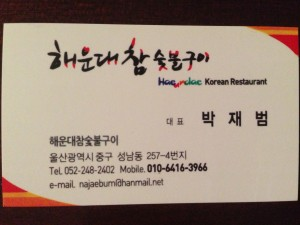 south korea business card